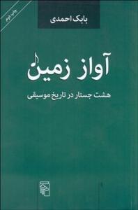 آواز زمين (هشت جستار در تاريخ موسيقي) نویسنده بابک احمدی